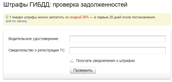 Сайт ГИБДД проверка