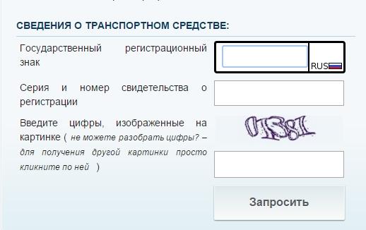 Штрафы ГИБДД сайт