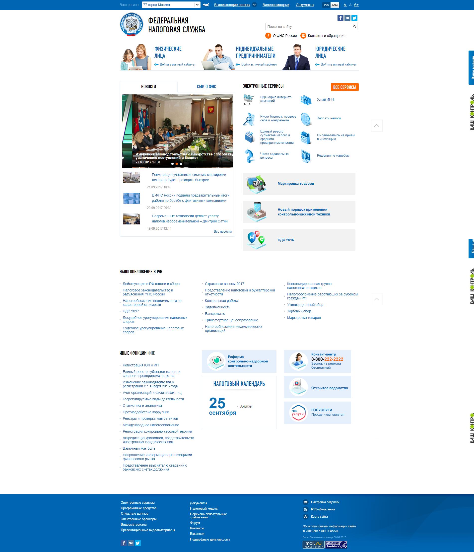 Официальный сайт Налог.РУ
