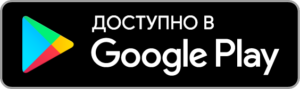 GooglePlay ГосУслуги